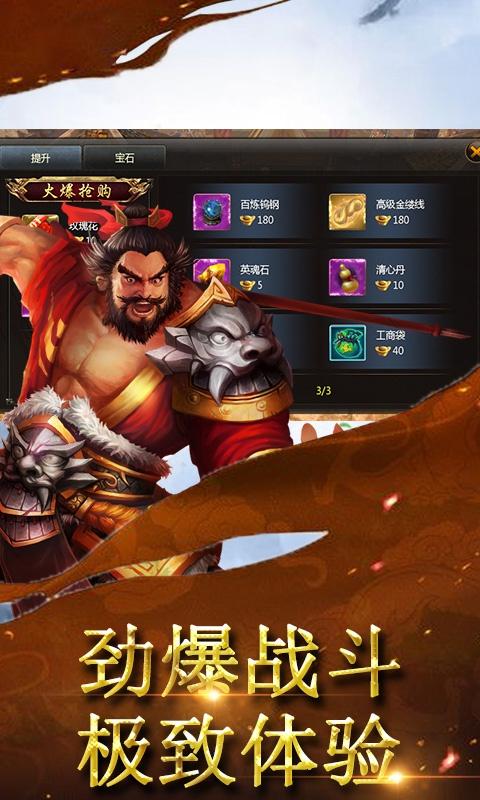 武神战纪游戏截图4
