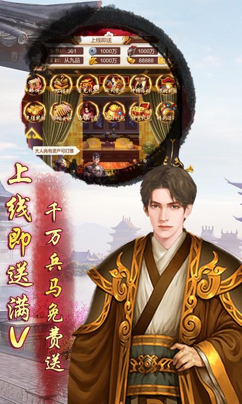 末代皇贵妃-畅玩版游戏截图1