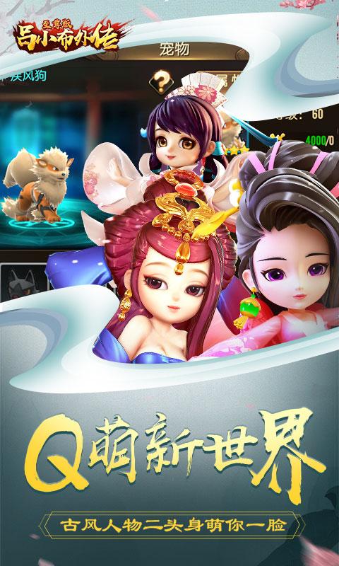 吕小布外传至尊版游戏截图3