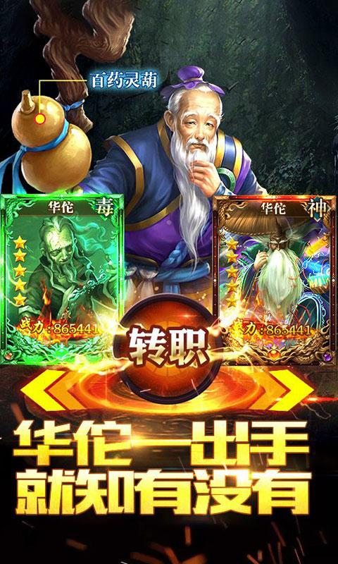 毒王华佗传游戏截图1