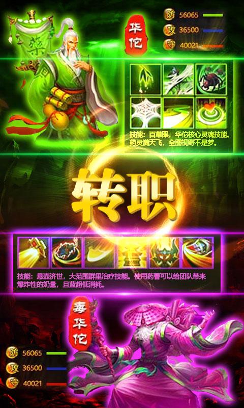 毒王华佗传游戏截图3