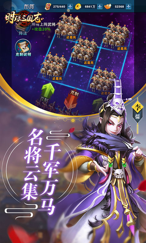 明珠三国志福利版游戏截图1