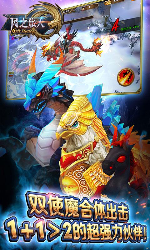 风之旅人-女神版游戏截图2