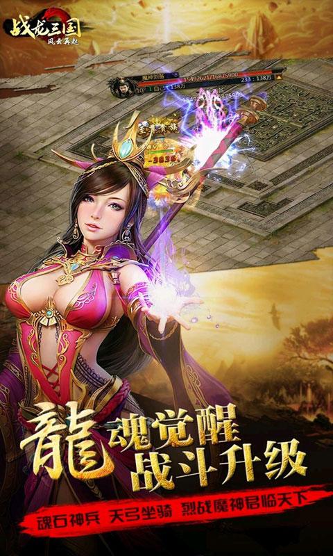 战龙三国豪华版游戏截图4