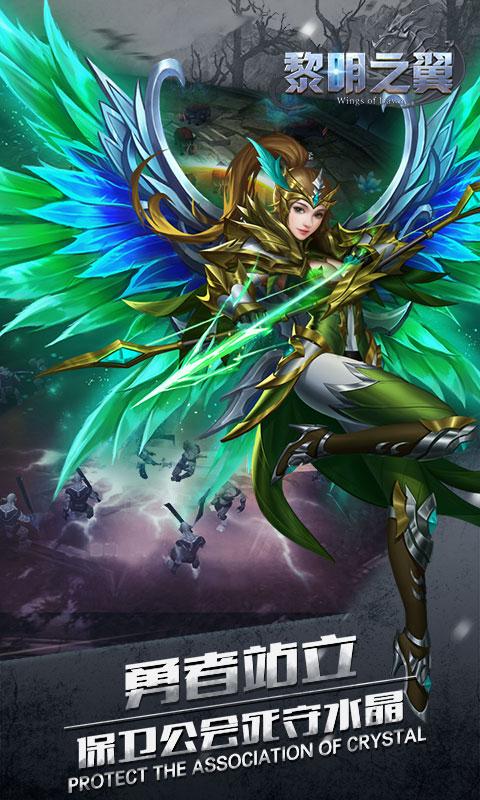 黎明之翼游戏截图2