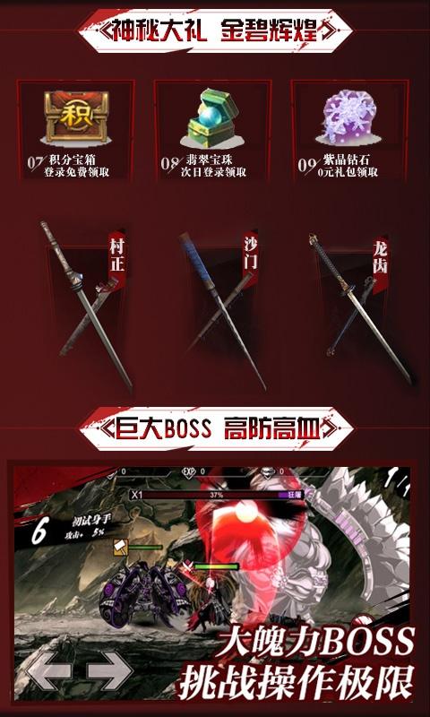 鬼武者游戏截图5