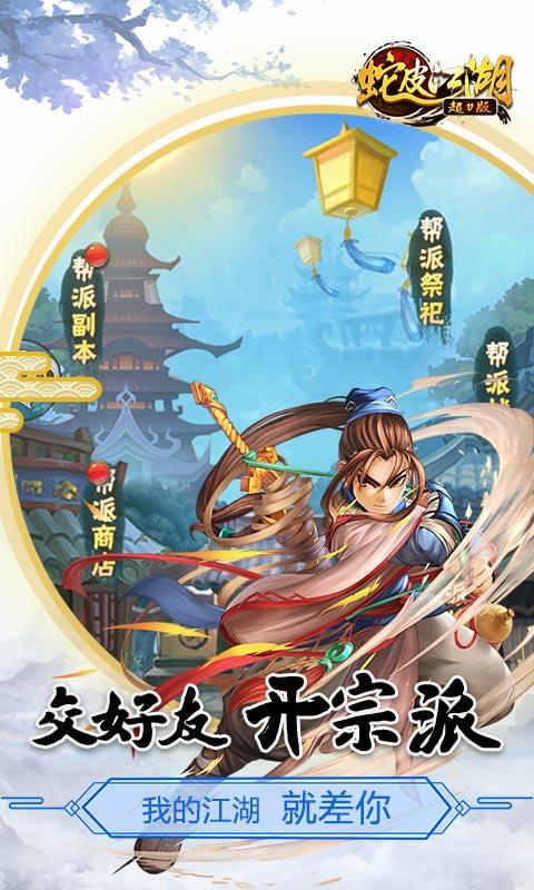 蛇皮江湖游戏截图2