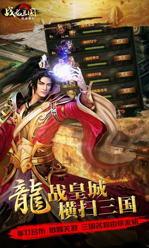 战龙三国豪华版游戏截图3