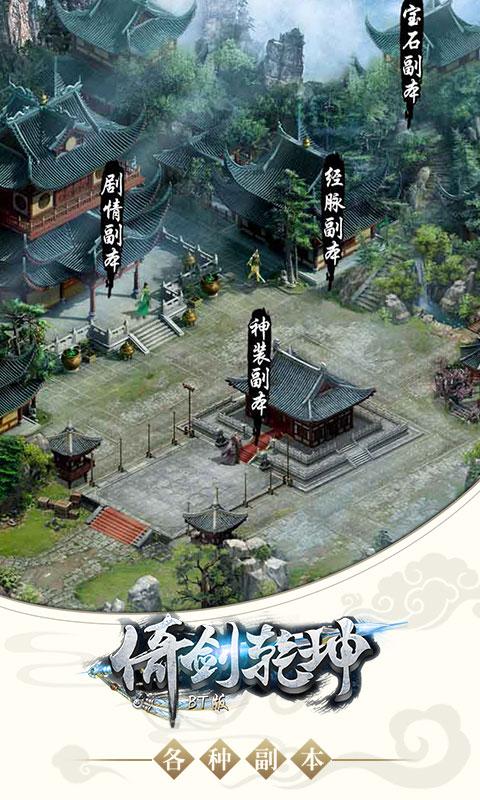 倚剑乾坤游戏截图4