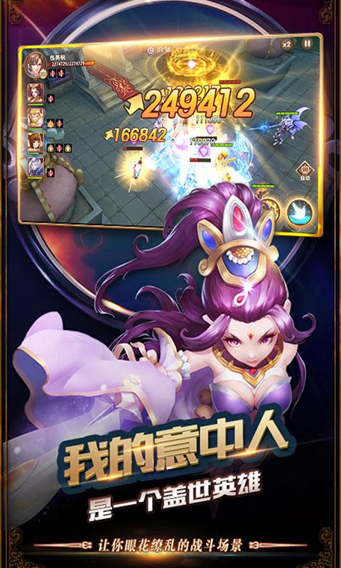 大圣玩梦幻豪华版游戏截图1