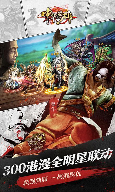 中华英雄豪华版游戏截图3