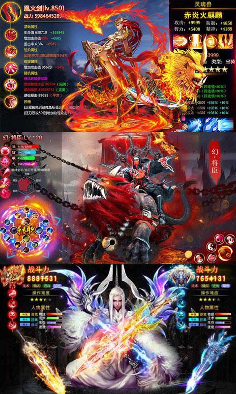 斗破西游超爆版游戏截图4