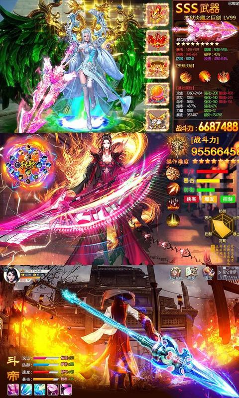 斗破星辰宇宙版游戏截图2