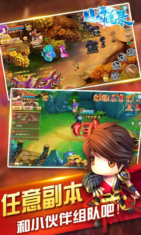 山海屠鲲传游戏截图2