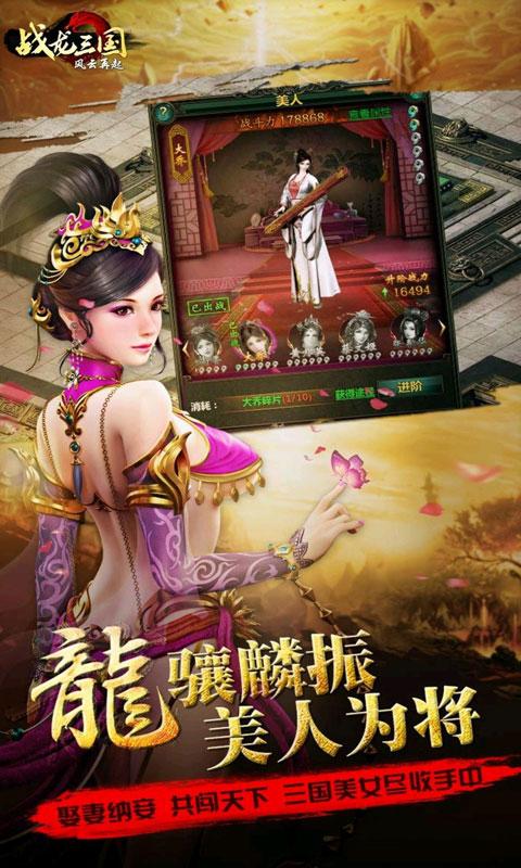 战龙三国豪华版游戏截图5