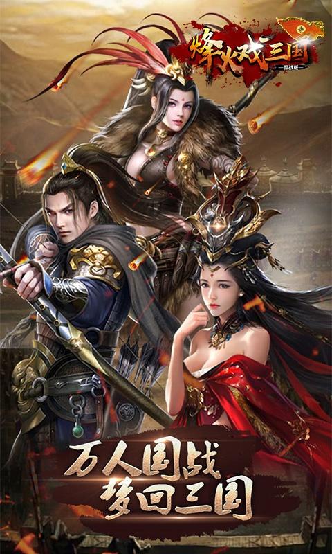 烽火戏三国-国战版游戏截图4