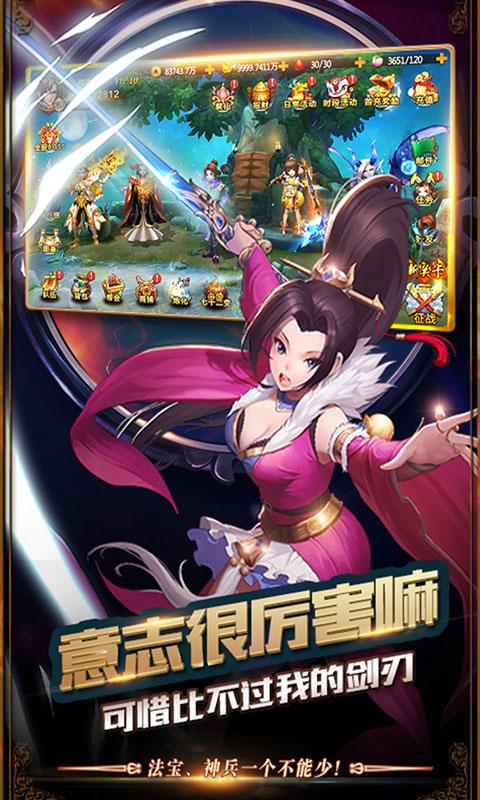 大圣玩梦幻豪华版游戏截图3