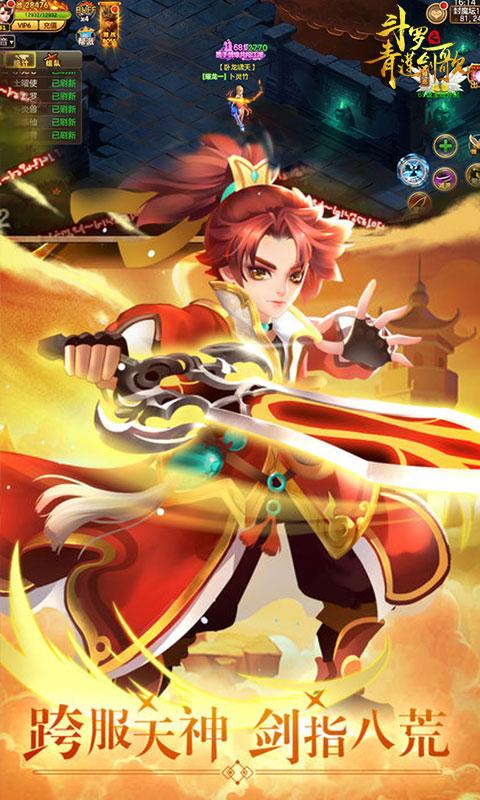 斗罗之青莲剑歌游戏截图1