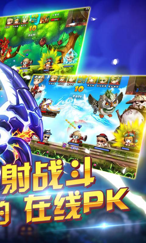 弹道冲击版游戏截图2