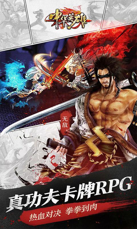 中华英雄豪华版游戏截图1