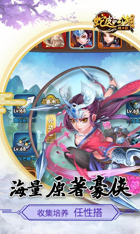 蛇皮江湖游戏截图1