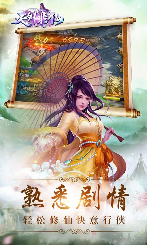 天外非仙-江湖版游戏截图3