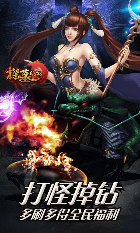 探墓风云豪华版游戏截图3