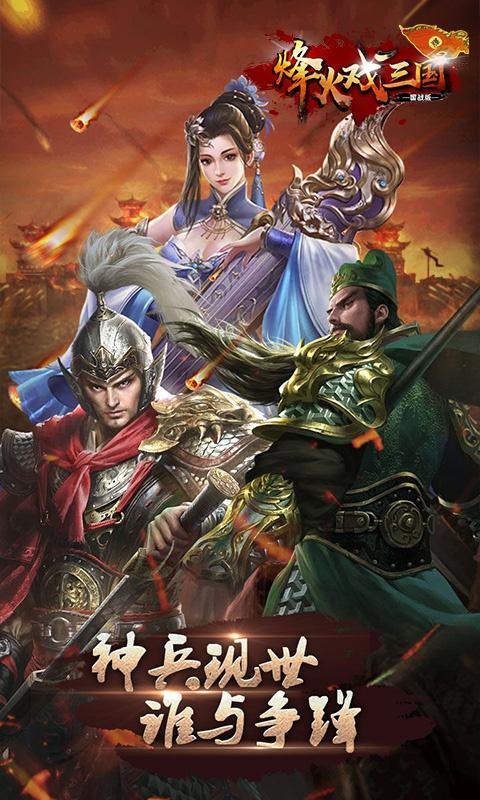 烽火戏三国-国战版游戏截图1