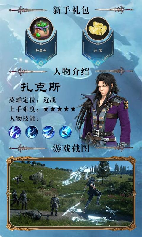 终极幻想游戏截图4