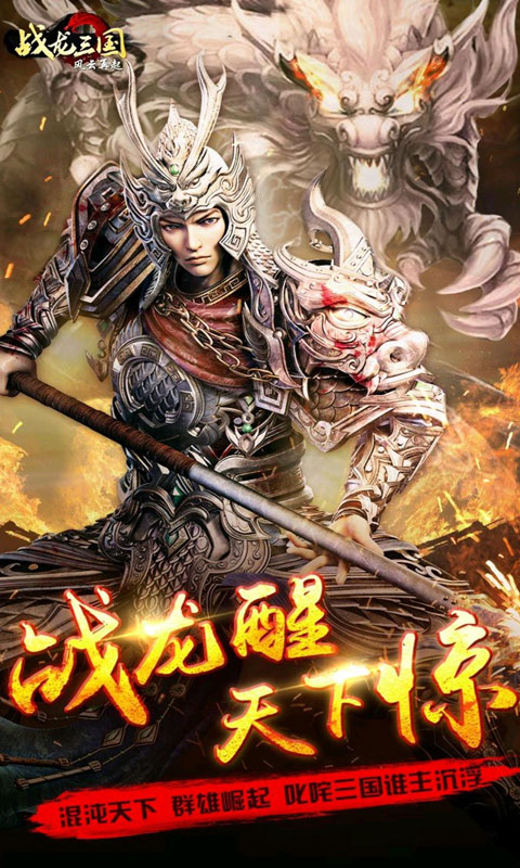 2019传奇手游大全游戏截图1