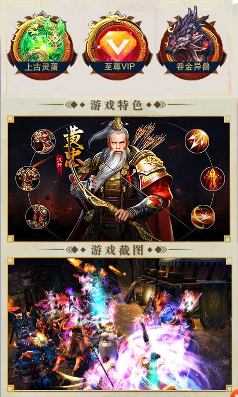 战龙元旦版游戏截图4