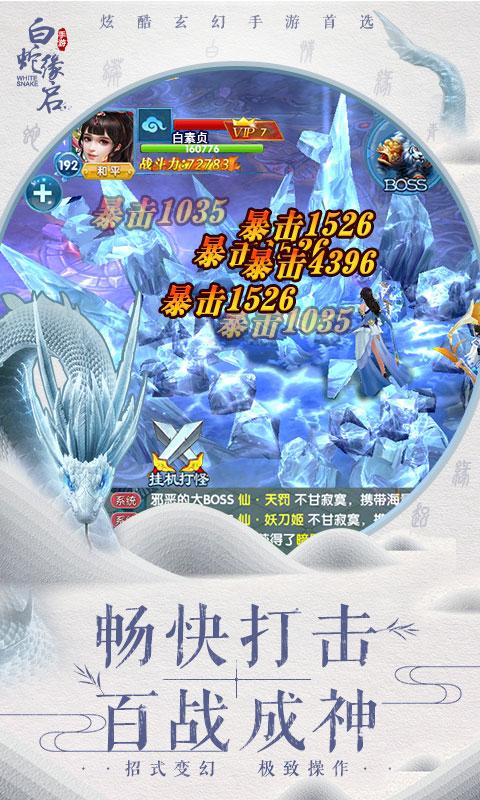 白蛇缘启游戏截图2