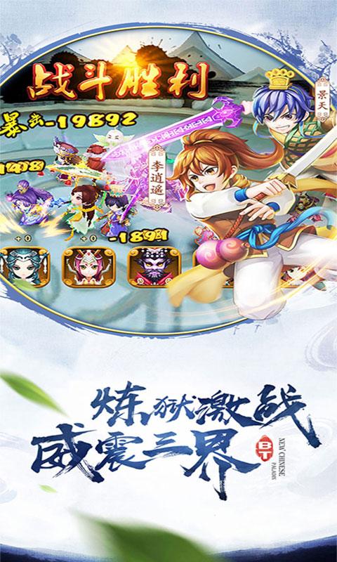 剑仙情缘游戏截图2