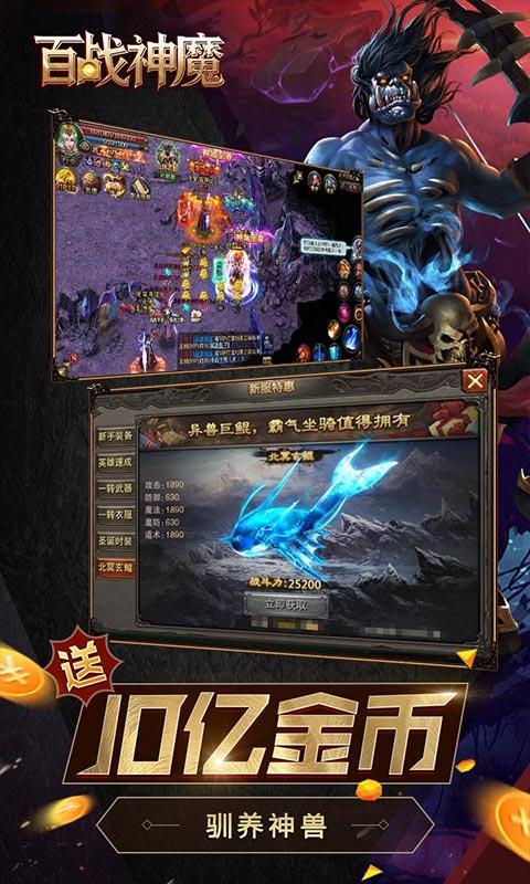 百战神魔游戏截图3