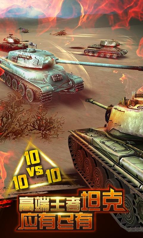 钢铁巨炮星耀版游戏截图4