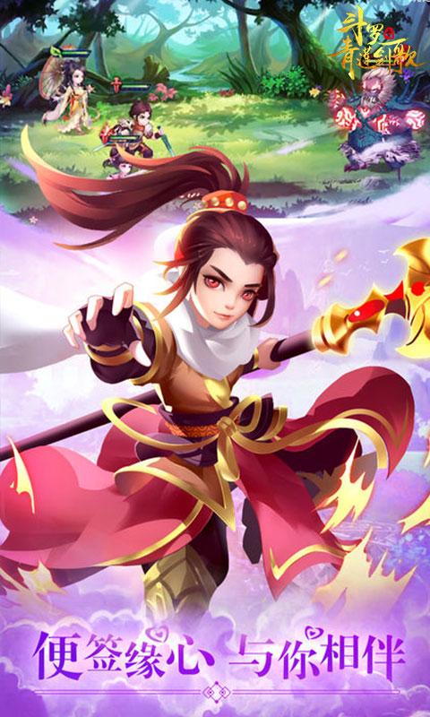 斗罗之青莲剑歌游戏截图3