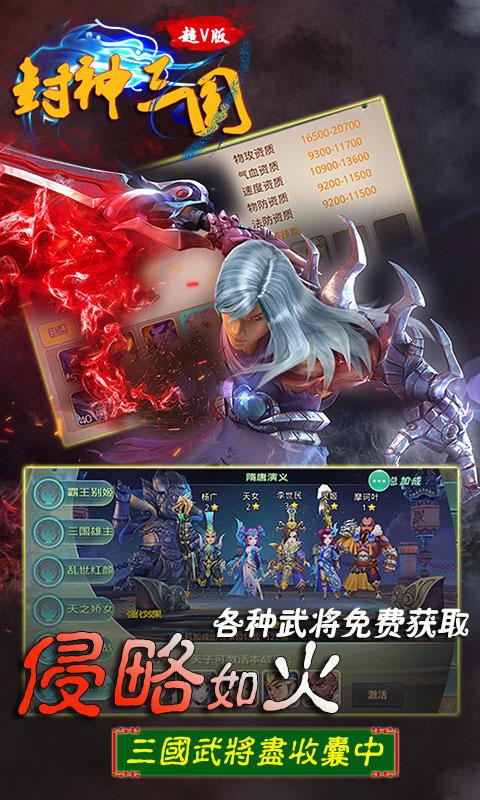 封神三国游戏截图3