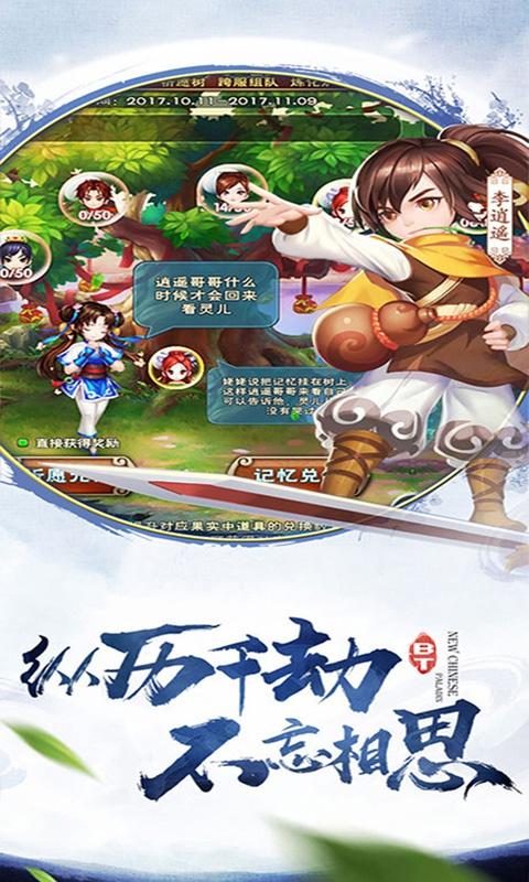 剑仙情缘游戏截图3