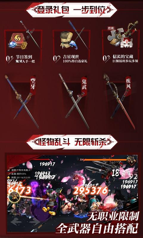 鬼武者游戏截图3