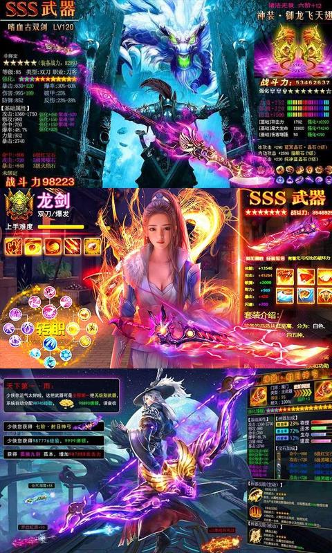 斗破星辰宇宙版游戏截图3