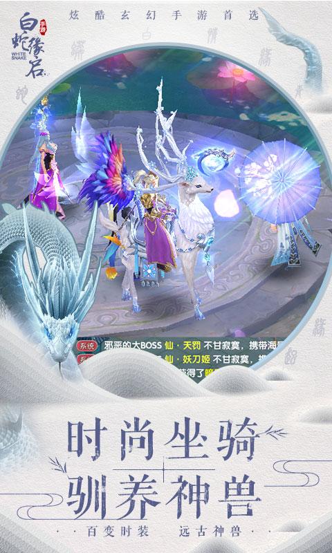 白蛇缘启游戏截图4