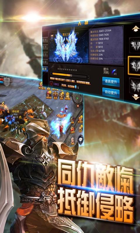 骑士归来荣耀版游戏截图3