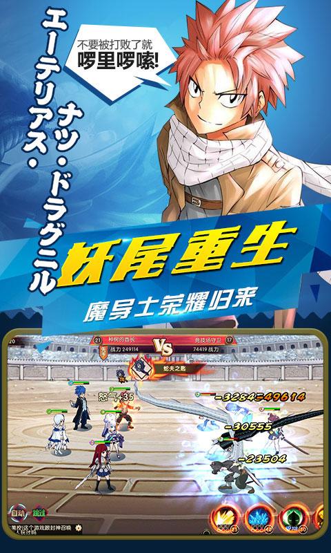 妖尾2-魔导少年游戏截图1