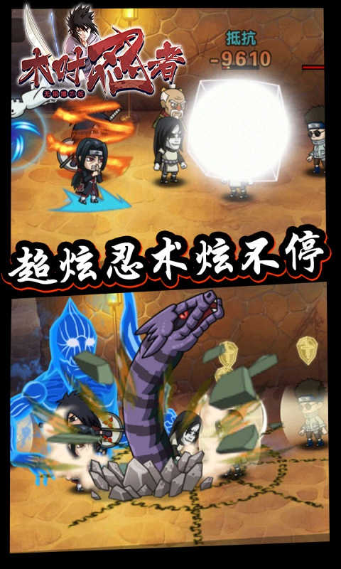 木叶忍者海量版游戏截图2