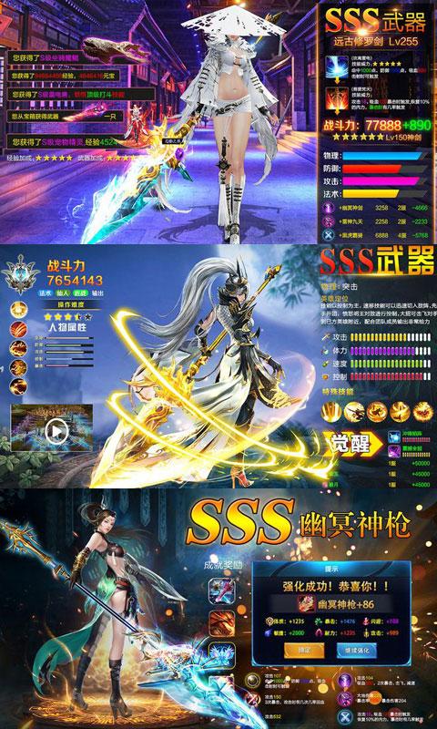 斗破西游超爆版游戏截图2