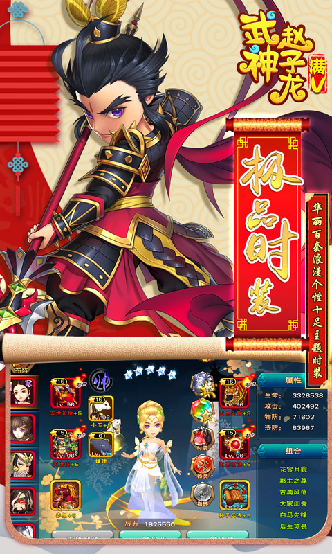 武神赵子龙星耀版游戏截图3