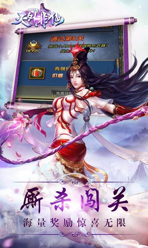 天外非仙-江湖版游戏截图2