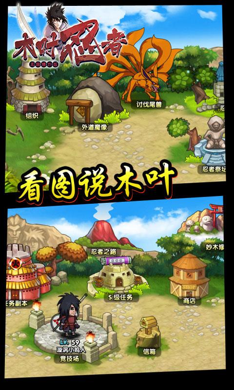 木叶忍者海量版游戏截图4