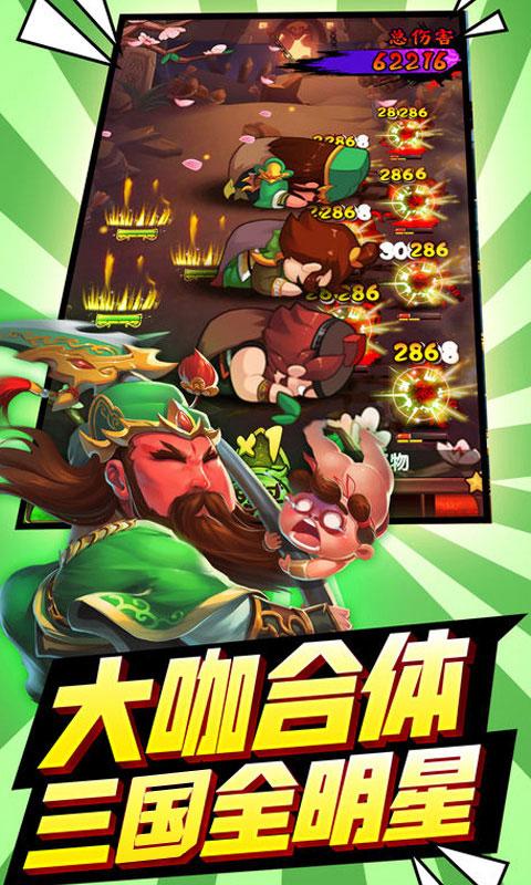 三国大领主游戏截图3