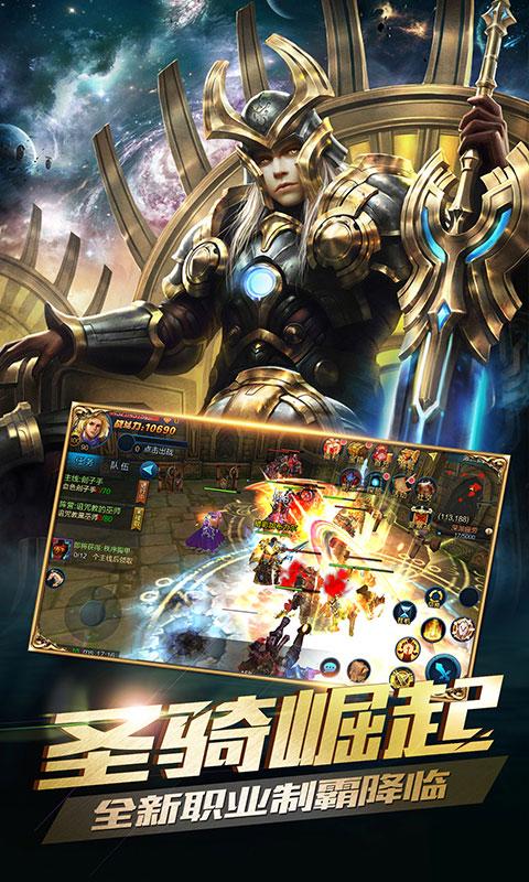 荣耀之剑游戏截图2